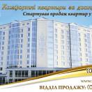 Стартував продаж квартир у наступній секції. Від 13000 грн/м.кв.