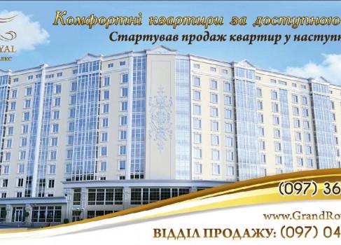 Встигни обрати своє планування. Квартири від 15500 грн/м.кв.